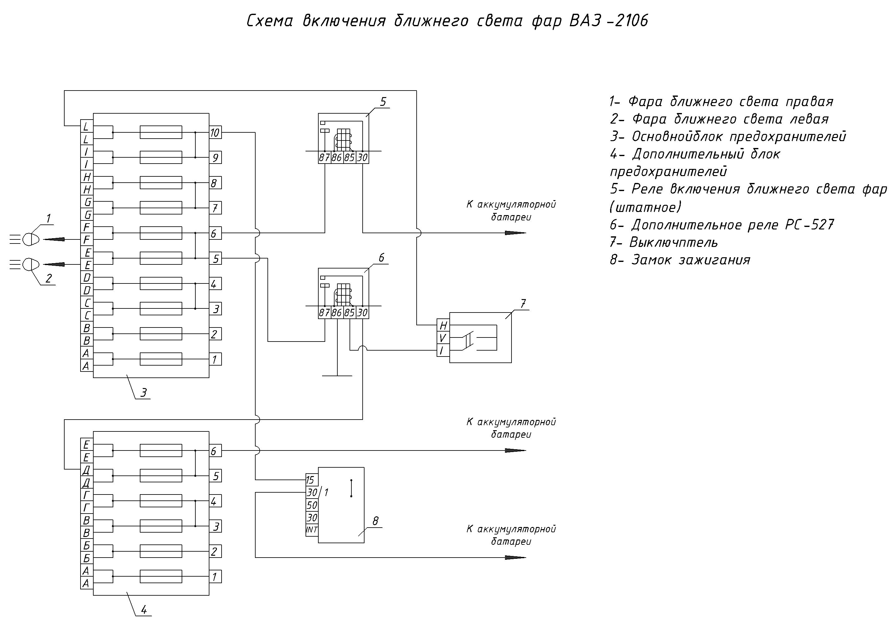 Схема электрическая принципиальная ВАЗ 2106
