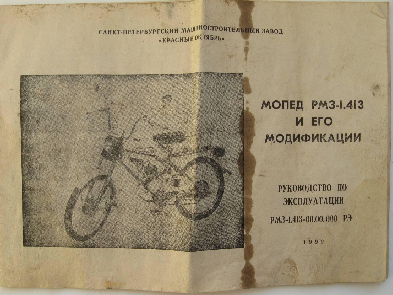 Облажка Руководства по эксплуатации мопеда Рига-13 с фотографией мопеда